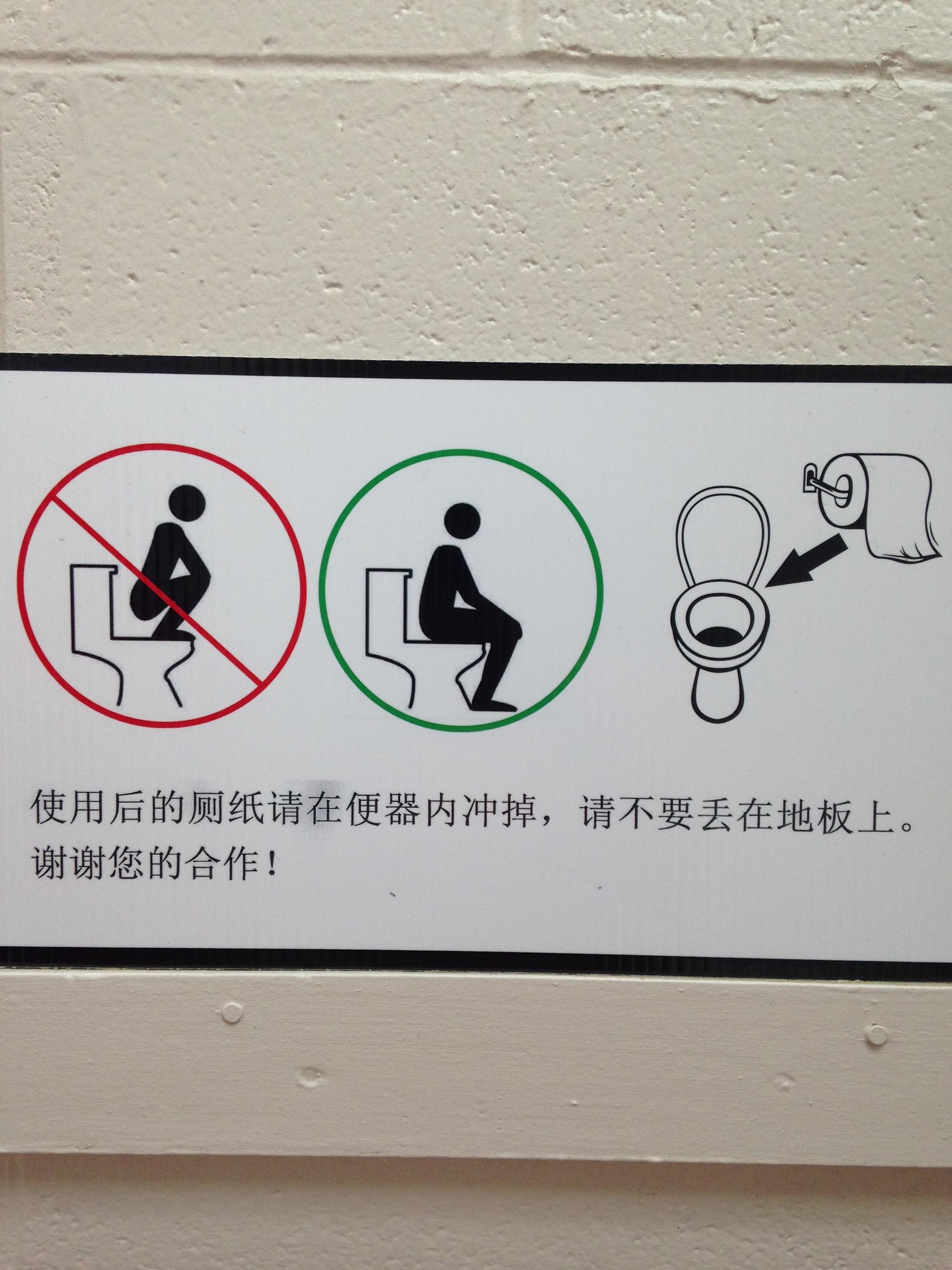 no squatting.jpg